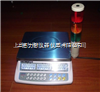 AHCAHC15公斤报警电子秤,计数型报警秤