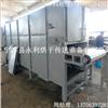 直销带式矿石干燥机 链板式矿砂烘干机 天然矿烘干设备